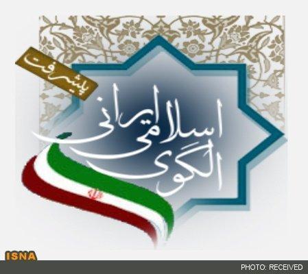 استفاده از تجارب چهار دهه مدیریت عالی کشور در تکمیل الگوی اسلامی ایرانی پیشرفت