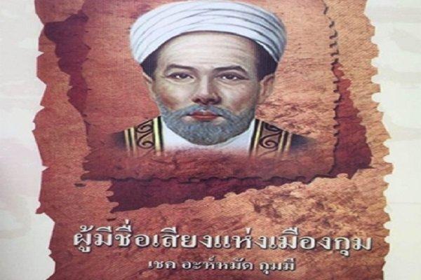 آیین بزرگداشت شیخ احمد قمی در تایلند برگزار گردید