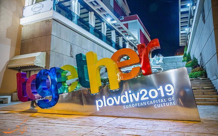 کهن ترین شهر بلغارستان به نام پلودیو پایتخت فرهنگی اروپا شد