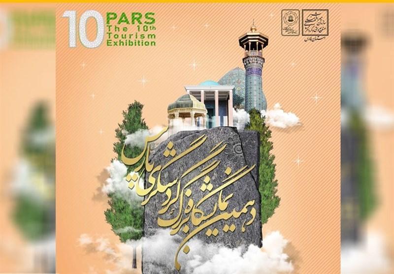 6 کشور خارجی در نمایشگاه گردشگری پارس شرکت می نمایند