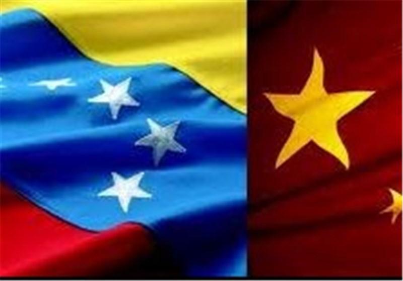 توافق ونزوئلا و چین برای تشکیل اتحاد راهبردی