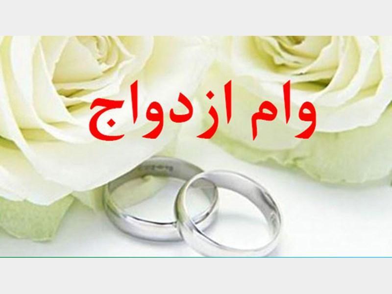 برای پرداخت وام ازدواج، یک ضامن کافی است