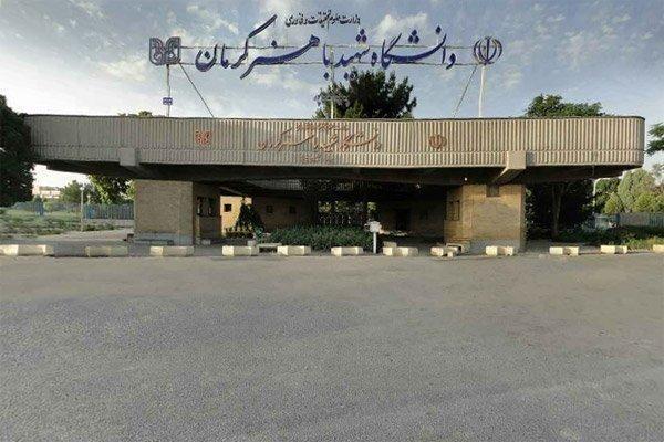 فعالیت های پژوهشی دانشگاه شهید باهنر کرمان به ارزش 6 تا 7 میلیارد تومان بوده است