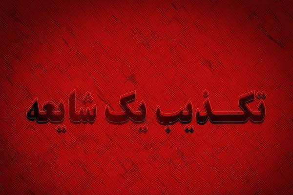تکذیب ریزش تونل اسفند دهبکری در استان کرمان