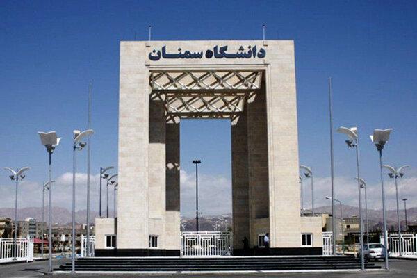 کلاس های درس دانشگاه سمنان تعطیل شد