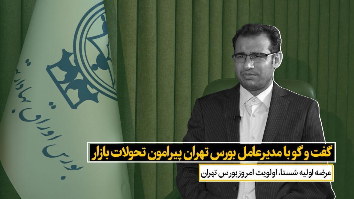 خبرنگاران عرضه اولیه شستا، اولویت امروز بورس تهران
