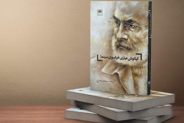 کیانوش عیاری؛ فراسوی سینما منتشر شد