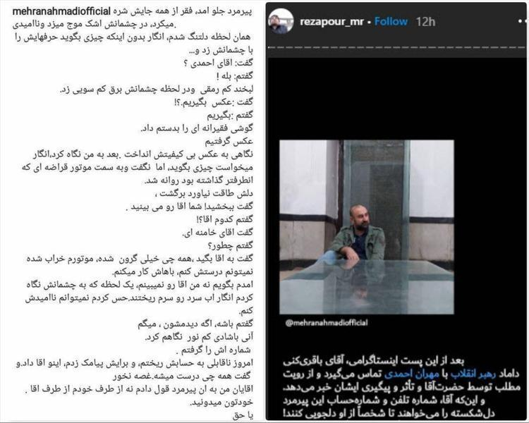 ماجرای پست اینستاگرامی مهران احمدی و واکنش رهبرانقلاب