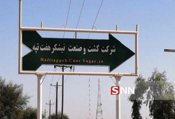 بازداشت چهار فعال کارگری هفت تپه ، کارگران شرکت دست به اعتراض زدند