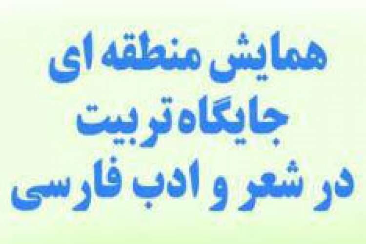 همایش منطقه ای صندلی تربیت در شعر و ادب فارسی برگزار می گردد