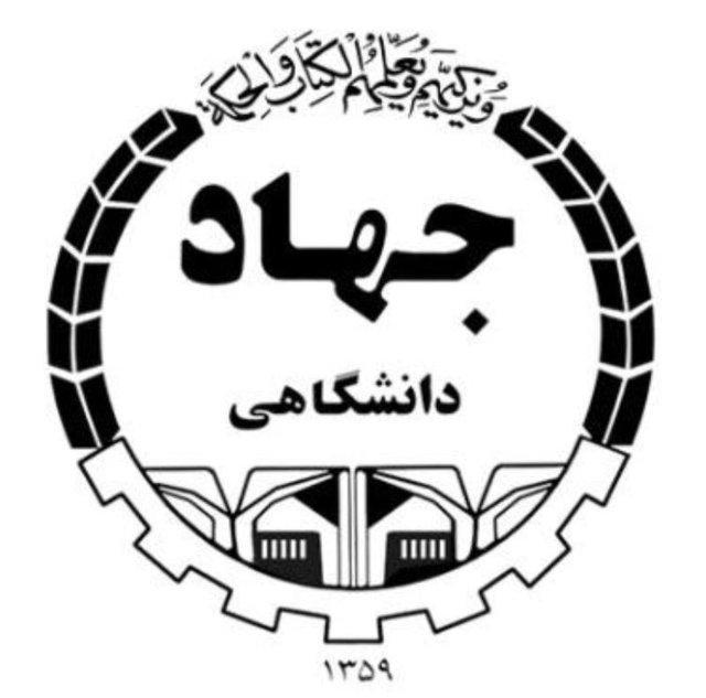 شعبه ستفا در جهاد دانشگاهی سیستان وبلوچستان راه اندازی می شود