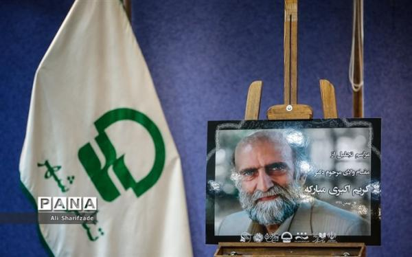 مراسم گرامیداشت و یادبودکریم اکبری مبارکه برگزار گردید