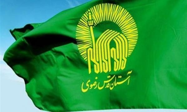 برنامه ریزی آستان قدس رضوی برای تحقق شعار سال خبرنگاران