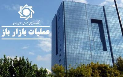 بانک مرکزی ، برگزاری 49 مرحله حراج عملیات بازار باز