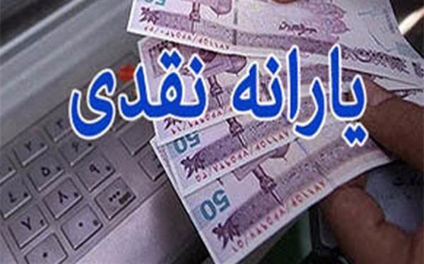 اعلام زمان واریز یارانه نقدی اردیبهشت ماه 1400